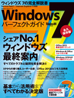 Windows7パーフェクトガイド
