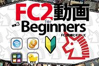 FC2動画 forビギナーズ