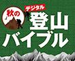 特別企画:秋のデジタル登山バイブル