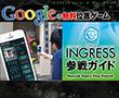 特別企画:Ingress参戦ガイド