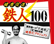 【新連載】健康促進!! 鉄人100%