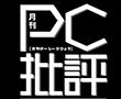 【新連載】PC批評