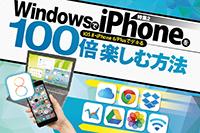 WindowsでiPhoneを100倍楽しむ方法