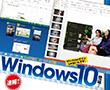 速報:Windows10登場!!