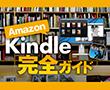特別企画:Amazon Kindle完全ガイド