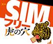特別企画:SIMフリー虎の穴