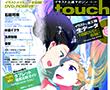 イラスト上達マガジン「touch vol.11」大収録!!