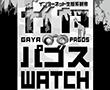 [ネット観察隊]ガヤパゴスWATCH