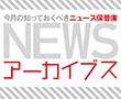 NEWSアーカイブス