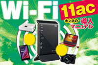 最新Wi-Fi 11ac導入マニュアル
