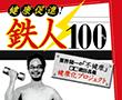 健康促進!! 鉄人100%