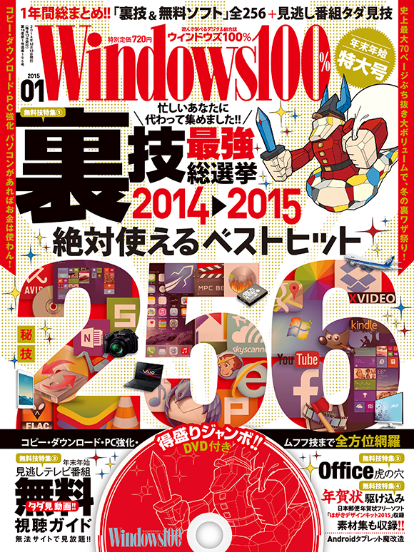 Windows100% 1月号