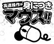 特別企画:高速操作が身につきマウス!!