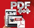 特別企画:PDF虎の穴