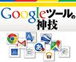 特別企画:Googleツールの神技