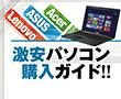 特別企画:格安海外PC購入ガイド