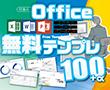 特集4:Office無料テンプレ