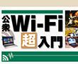 特別企画:公衆Wi-Fi超入門