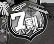 新連載:Amazon 7割ハンター