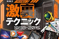 パソコン激裏テクニック 1998-2015