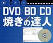 特別企画:DVD/BD/CDコピー 焼きの達人
