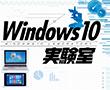 Windows10実験室