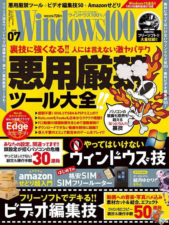 Windows100% 7月号