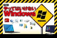 特集3:やってはいけないWindows