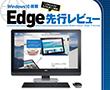 特別企画:「Edge」先行レビュー