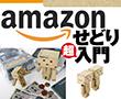 特別企画:Amazonせどり超入門