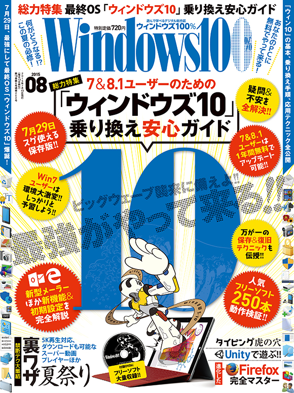 Windows100% 8月号