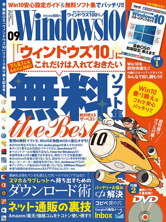 Windows100% 9月号