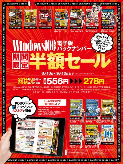 Win1509_ebook_sale