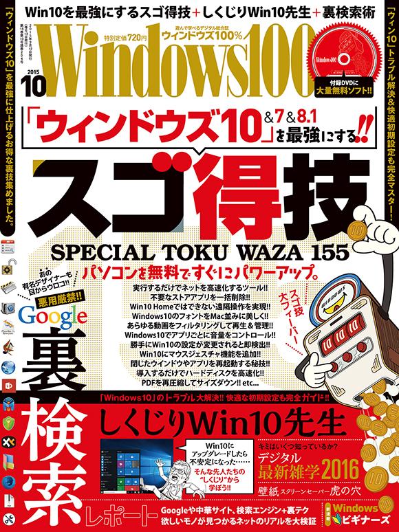Windows100% 10月号