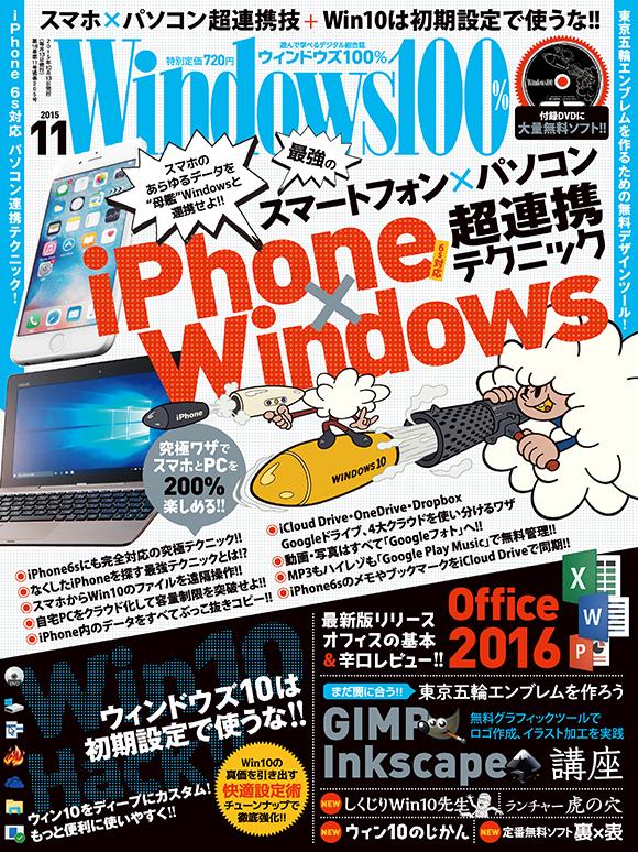 Windows100% 11月号