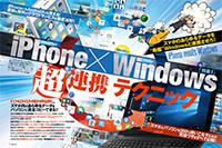 iPhone×Windows超連携テクニック