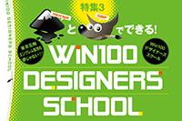 Win100デザイナーズスクール