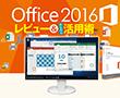 特別企画:Office2016 レビュー