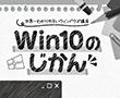 【新連載】Win10のじかん