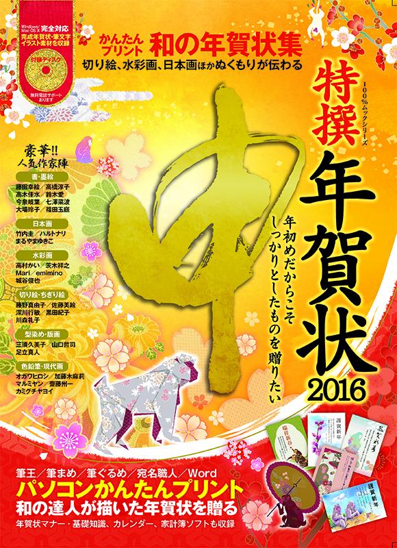 特撰年賀状 2016-申-