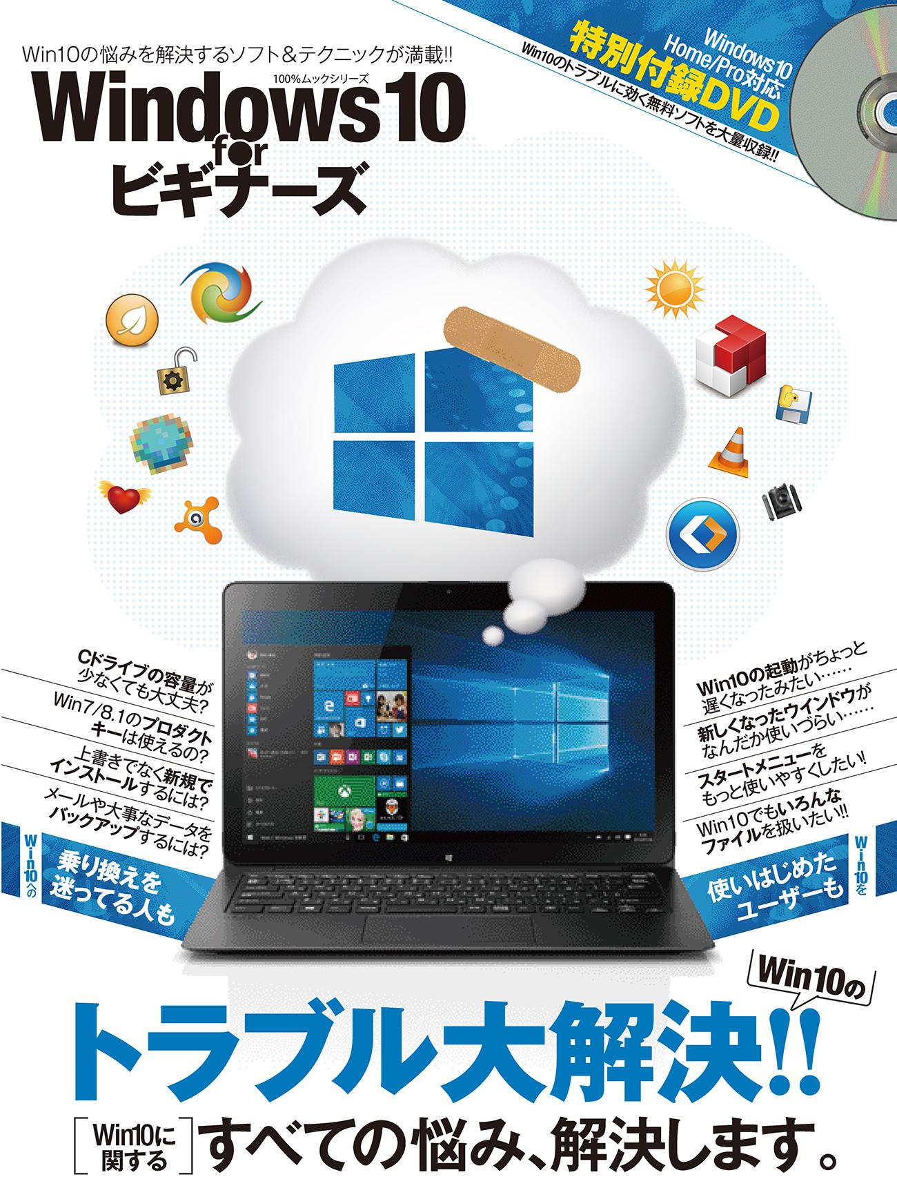 Windows10 for ビギナーズ