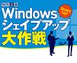 特別企画:Windowsシェイプアップ大作戦