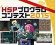 特別企画:HSPプログラムコンテスト2015