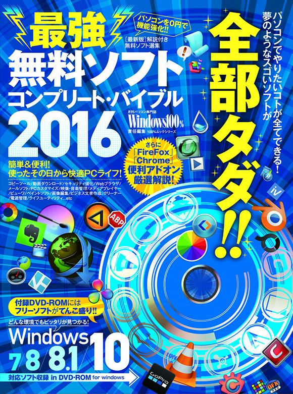 最強無料ソフト コンプリートバイブル2016