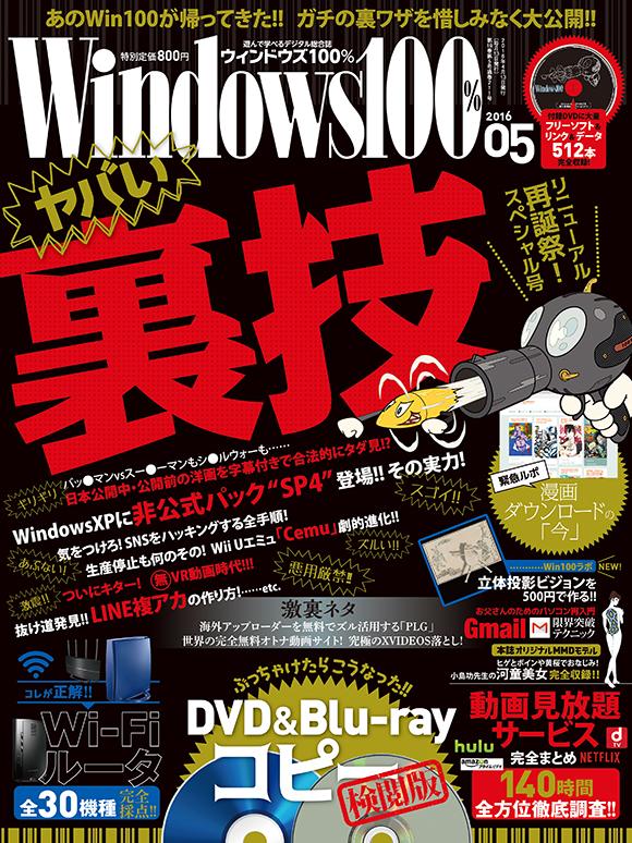 Windows100% 5月号