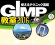 GIMP教室