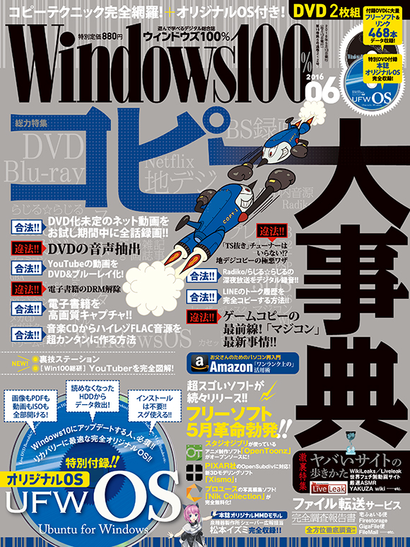 Windows100% 6月号