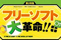 フリーソフト大革命!!