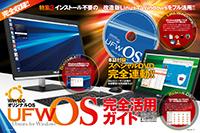 UFW OS完全活用ガイド