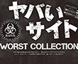 激裏特集:ヤバイサイトWORST COLLECTION